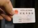 公安部提醒:身份证将迎来巨变!影响每个人!