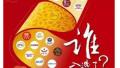 """从""""乡村花园""""到国家品牌,碧桂园胸怀世界拥抱广州"""