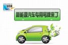 新能源汽车专用号牌将启用 每副号牌100元
