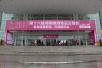 2017湖南糖酒食品会在湖南国展中心开幕
