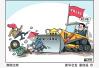 济南通报5起落实全面从严治党主体责任不力典型问题
