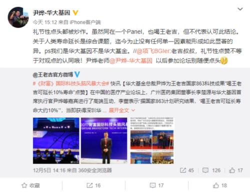 """""""喝王老吉可延长寿命""""?华大基因CEO否认认可此结论"""