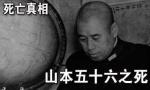 """75年前的今天日本""""战神""""山本五六十遭截杀 真正死在一位中国人手里"""