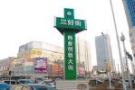 沈阳三好街区域品牌价值达312.35亿元