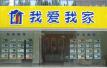 郑州市19家房产中介机构被通报批评 看看都有哪家?