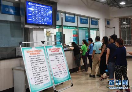 北京赛车pk10开户平台:青岛公立医院明起按病种打包收费 涉110个病种