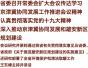河北召开重磅会议 事关雄安规划及京津冀协同发展