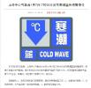 上海发寒潮警报:郊区极端最低温可达零下7摄氏度