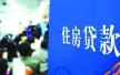 新年郑州首套房贷调查:额度相对宽松 利率普遍上浮