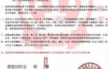 女博士被骗85万 徐玉玉电信诈骗案重演