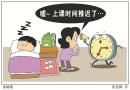 教育部:确保义务教育阶段学生睡眠时间充足