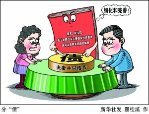 澳门电子游戏网址大全:夫妻共同债务怎么认定?最高法出台司法解释