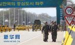 """朝鲜谴责""""朝鲜问题外长会"""":给半岛局势缓和泼冷水"""