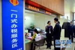 河北省国税局:130项业务实现网上办理