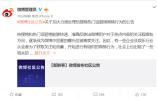 """新浪微博公布对""""刷榜热门话题""""处罚措施"""