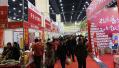 第八届郑州精品年货博览会开幕 10万多种年货让您逛嗨
