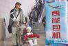 大陆增开两岸春节航班 台网友:真爱!台湾当局完败