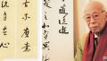 特写:国学大师饶宗颐在香港的文化足迹 图