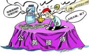 河南尉氏县政府党组成员刘自信被严处:违规公务招待