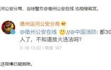 @中國消防:都30歲的人了,不知道放火違法嗎?