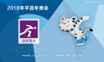冬奥速度滑冰女子团体追逐赛 中国名列第五名