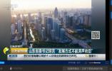 央视聚焦山东省全面展开新旧动能转换重大工程动员大会