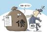 瀋陽將建立舉債責任追究制 政府舉債只能用於公益性資本