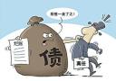沈阳将建立举债责任追究制 政府举债只能用于公益性资本