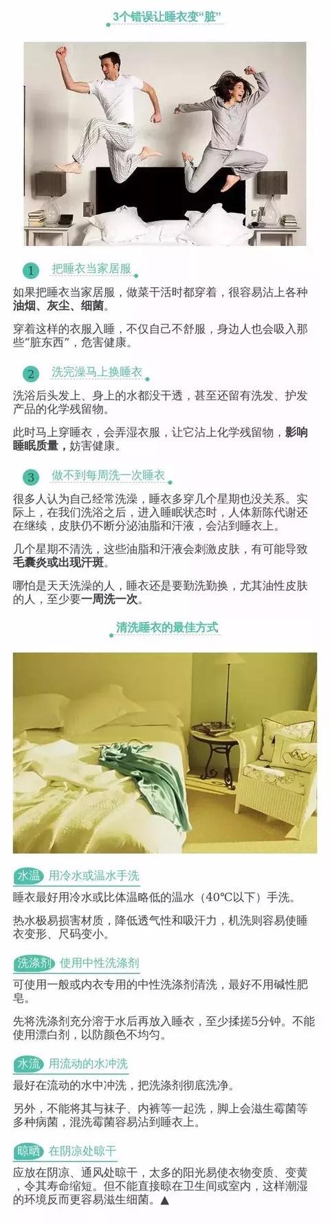 你的睡衣多久洗一次?超过这个时间可能患病