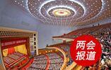 十三届全国人大一次会议在人民大会堂举行第四次全体会议