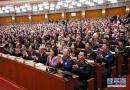 一论习近平总书记在十三届全国人大一次会议上的重要讲话