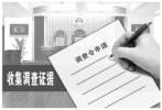 青岛全面施行律师调查令制度 促办案更高效