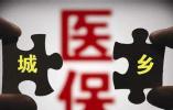 江苏城乡居民医保 提至每人每年不低于720元