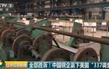 40家中国钢企联手完胜美国反垄断调查 商务部点赞!