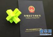 沈阳将建知识产权保护中心 满足创新发展需求