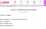 南京市政府公布一批人事任免,涉市政府副秘书长