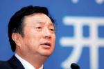 华为总裁任正非:从未想过外迁 总部基地永远在深圳