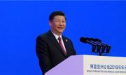 国家主席习近平出席博鳌亚洲论坛2018年年会开幕式并发表主旨演讲