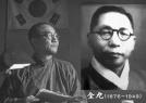 韩国国父流亡中国27年