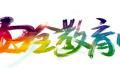 三门峡市15日开展全民国家安全教育日集中宣传活动