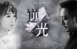 电视剧《逆光》首曝海报 张涵予携手蓝盈莹打响职场战