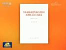 """昨夜今晨大事:中国空军连续""""绕岛巡航"""" 中兴76岁创始人为自救奔波"""