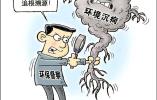 环境部通报多起环保督察反弹问题 涉及湖南、江苏等多地