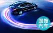 滴滴成立汽车服务平台 业务已覆盖200多城市