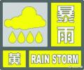 暴雨黄色预警继续!湖北安徽等7省份局地将有大暴雨