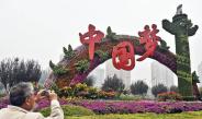 《同心筑梦新时代》唱响北京民族剧院
