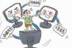 吉林省将整治网络文化市场 5月中旬起集中排查