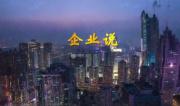 《新华社民族品牌工程·企业说》宣传片致敬中国品牌日