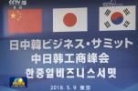 李克强出席第六届中日韩工商峰会并致辞