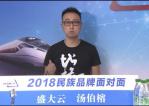 盛大云COO汤伯榕走进新华社民族品牌面对面演播室